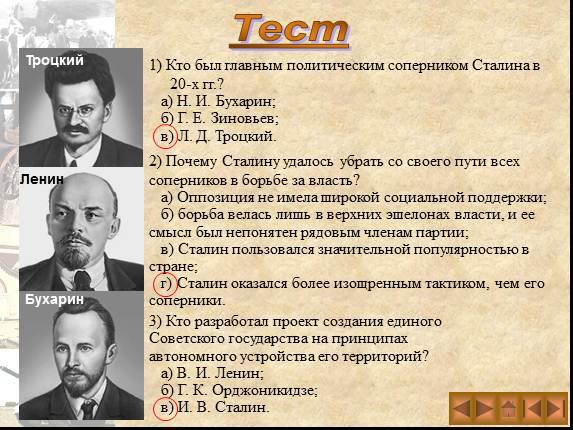 шпаргалка сталинизм