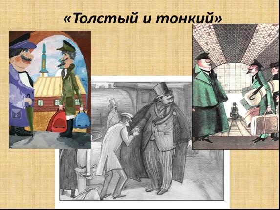 tolstaya-gospozha-trahaet-rabinyu