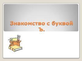 презентация урока знакомство с буквой у