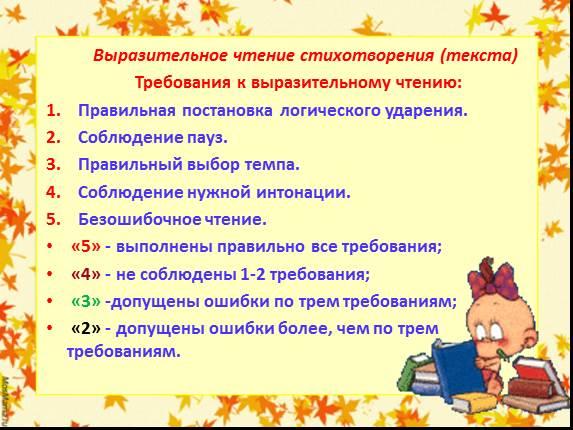 Конкурс прочитать стихи с разной интонацией 3