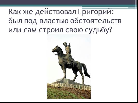 Характер и судьба Григория Мелехова в романе М.А. Шолохова ...