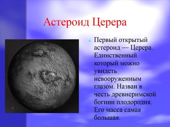Картинки астероиды и текст туринабол болденон сустанон-250
