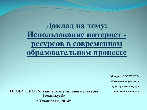 Презентация Доклад Использование интернет ресурсов в  Презентация Доклад Использование интернет ресурсов в современном образовательном процессе