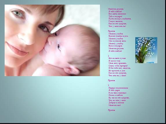 Скачать текст песни мамина улыбка мамочка родная я тебя люблю