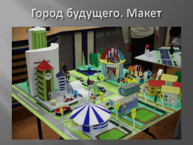 Макет города из картона