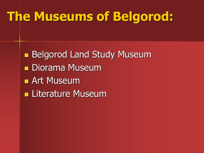 Музеи Белгорода - The Museums of Belgorod