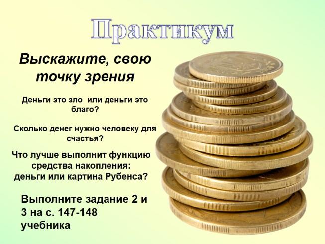 Что такое деньги говорят что деньги это то что деньги делают