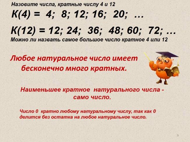 Делители и кратные натурального числа 6 класс