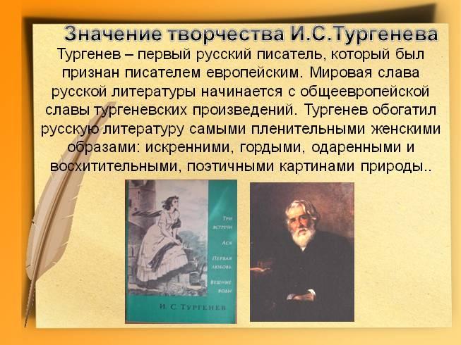 П�езен�а�ия Иван Се�гееви� Т��генев