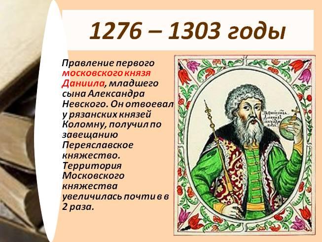 александр невский биография и правление федеральный закон течение
