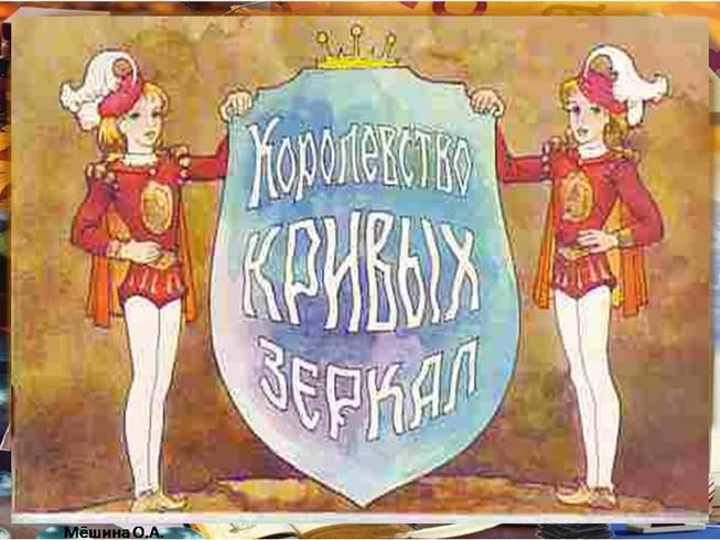 Аудиосказка королевство кривых зеркал