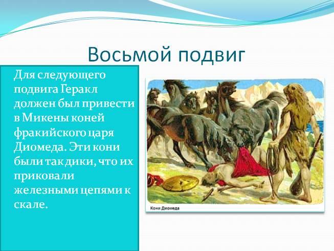 Скотный двор царя авгия (шестой подвиг геракла)