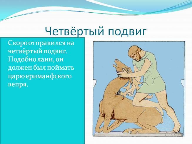Восьмой подвиг для следующего подвига геракл должен был привести в микены коней фракийского царя диомеда