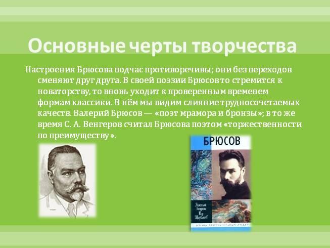 Валерий брюсов жизнь и творчество презентация