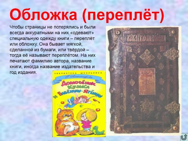 Твердую обложку для книги своими руками