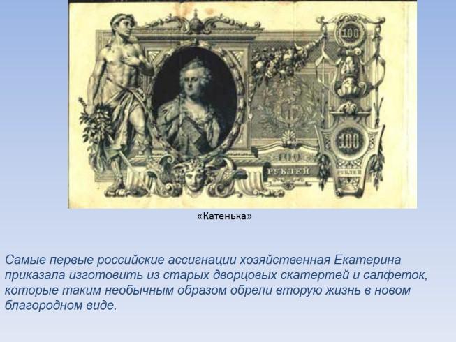 история денег в россии реферат