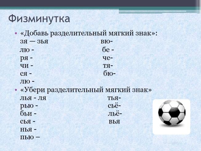 текст знакомство на русском языке