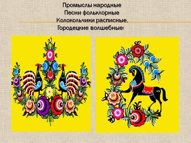 птицы в городецкой росписи картинки