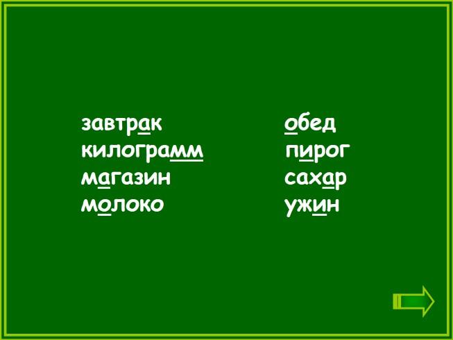 тонкая игра текст