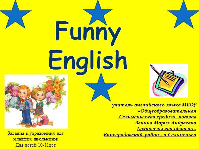 Funny English - Приставки
