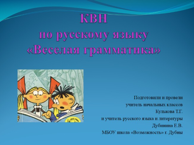 Квн по русскому языку 6 класс презентация