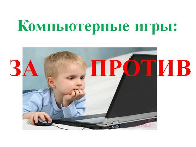 kompyuternie-igri-za-i-protiv