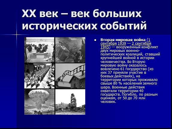 Исторические события 20 века связанные с