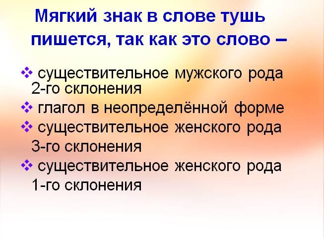 текст с ь знаком после шипящих