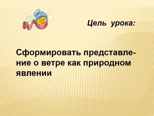 prezentatsiya-k-uroku-geografii-po-teme-gidrosfera-6-klass-veter