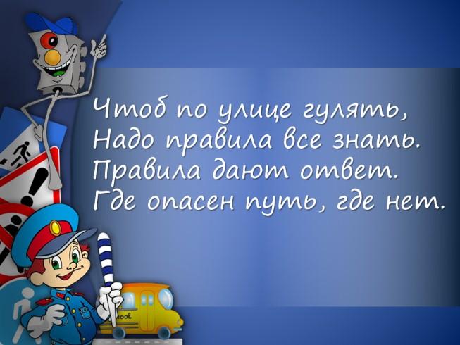 o-dorozhnogo-pravilam-prezentatsiya-10-klass-rossii-edinstve-narodov