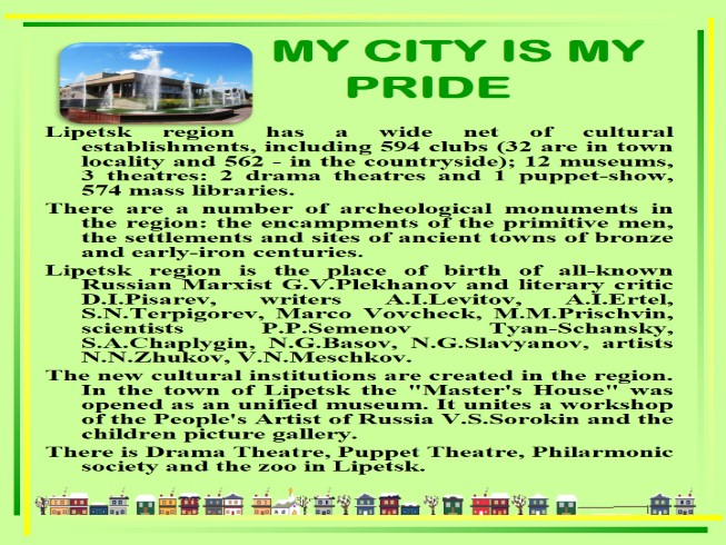 My City Is My Pride
