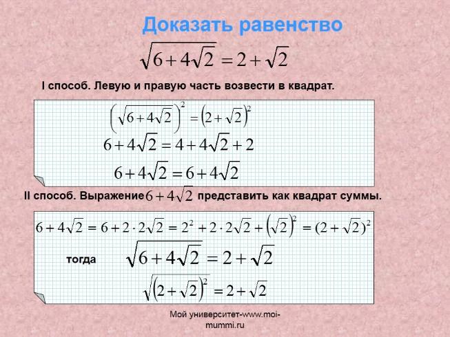 I решение задач на квадратные корни решения задач по информатике скачать