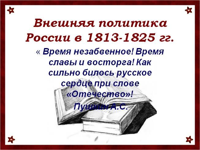 внешняя политика 1813-1825 таблица
