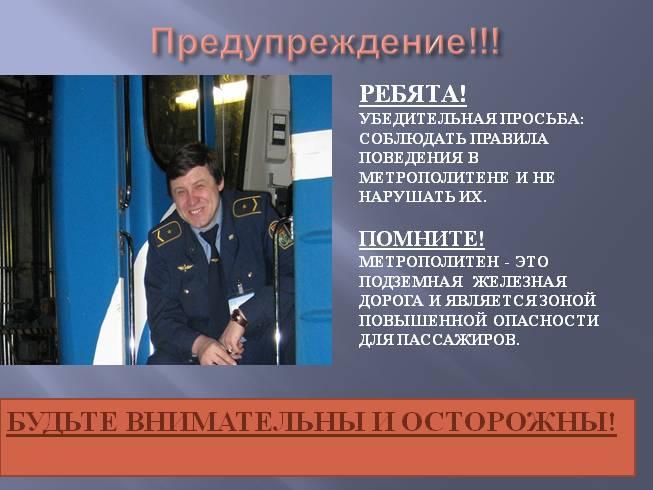 работа в метрополитене в москве в ночные смены