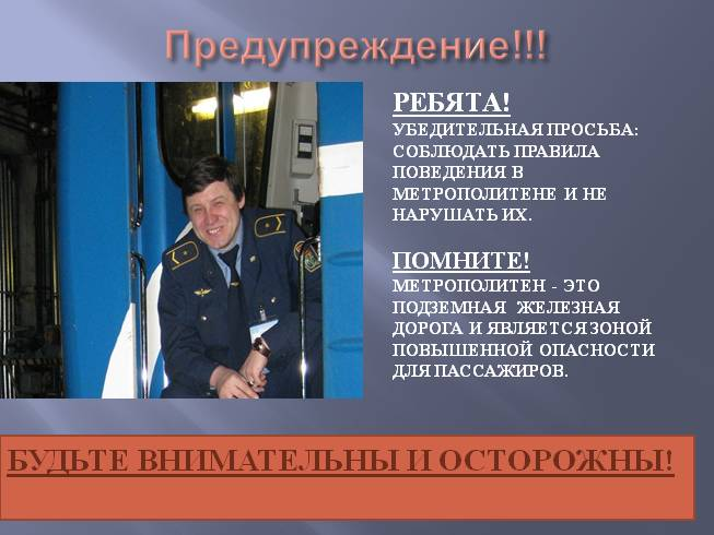 работа в метрополитене в москве телефона