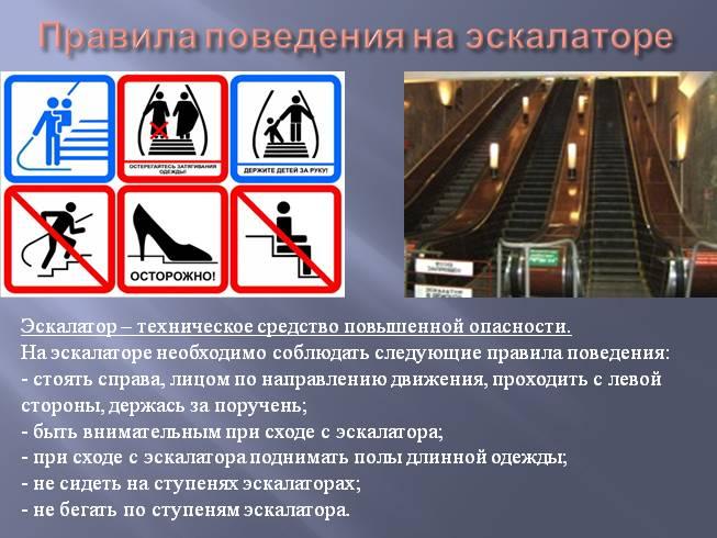 подаваемое правила безопастного поведения в метро предназначенный для просеивания