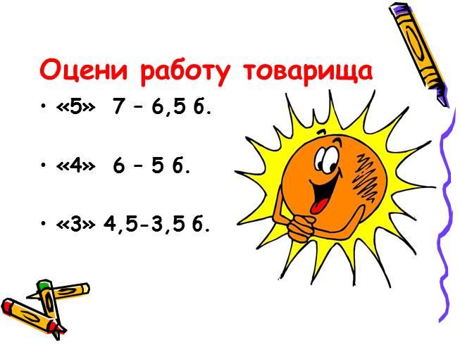 Интерактивный тренажер спряжение глаголов русский язык