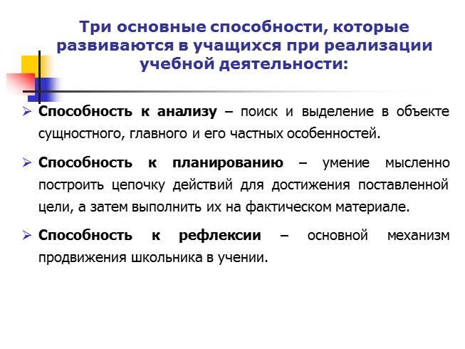 3 методологических принципа психологии:
