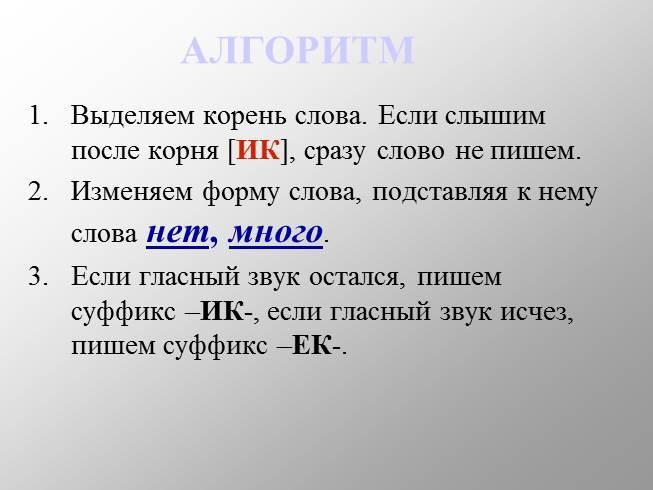 Правило правописание н и нн - 7