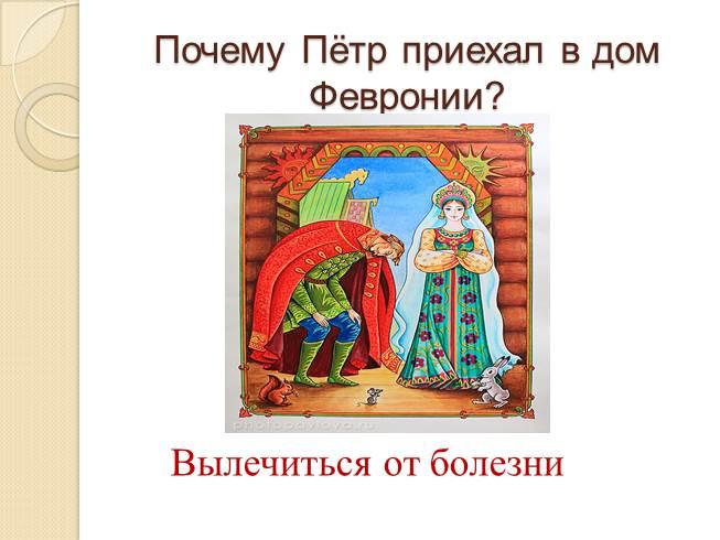 «Повесть О Февронии И Петре Муромских Смотреть Онлайн» — 2005