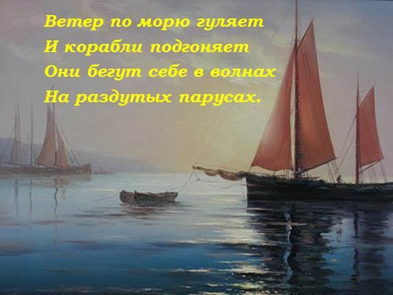 подгоняемая лодка волнами неслась по реке