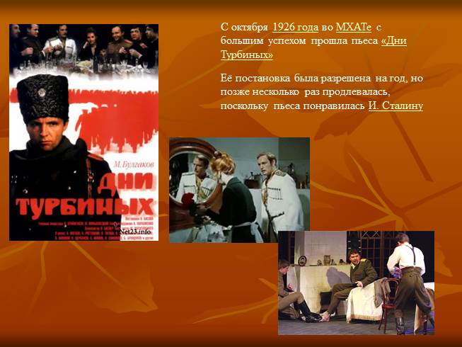 Презентация Жизнь И Творчество Булгакова 11 Класс Скачать Бесплатно