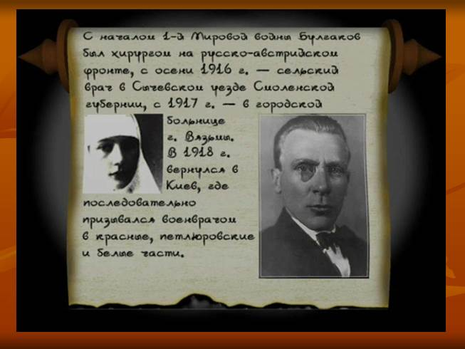 Презентация Жизнь И Творчество Булгакова