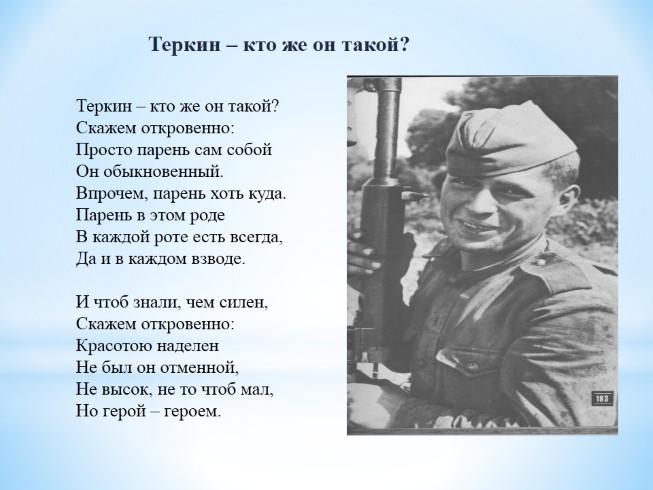 Василий Теркин Текст