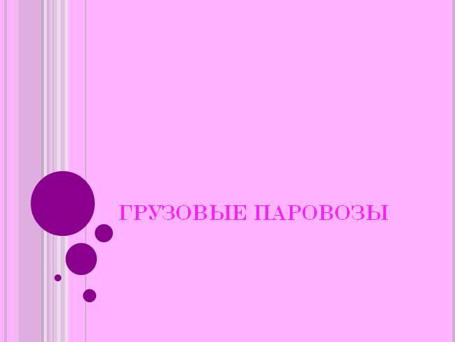Физминутка Паровозик Из Ромашково