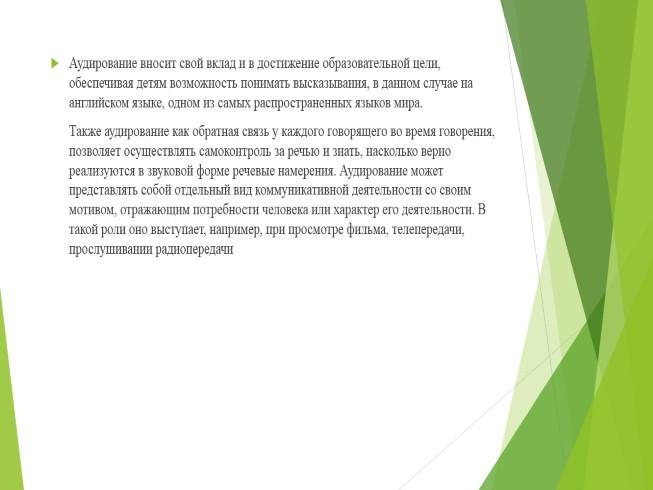 Презентация Аналитический отчет Развитие навыков аудирования   Аналитический отчет Развитие навыков аудирования учащихся на уроках английского языка средствами ИКТ