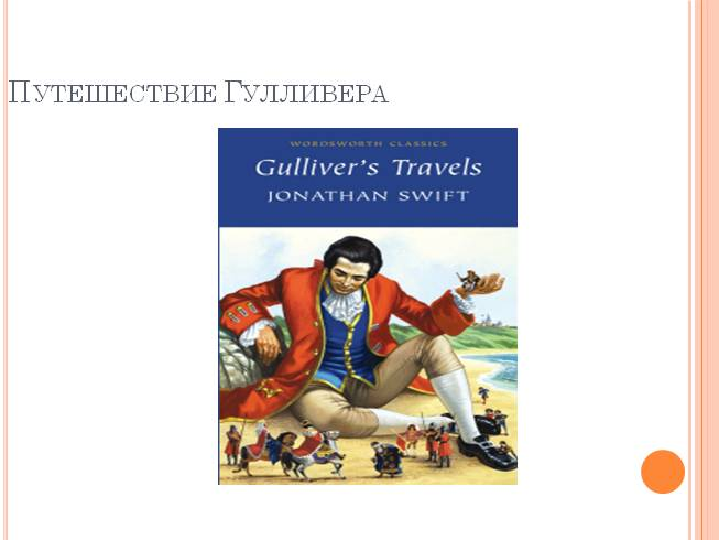 a short literary analysis of gullivers travels by jonathan swift Gulliver's travels (xist classics) - kindle edition by jonathan swift download it once and read it on your kindle device, pc, phones or tablets use features like bookmarks, note taking and highlighting while reading gulliver's travels (xist classics).