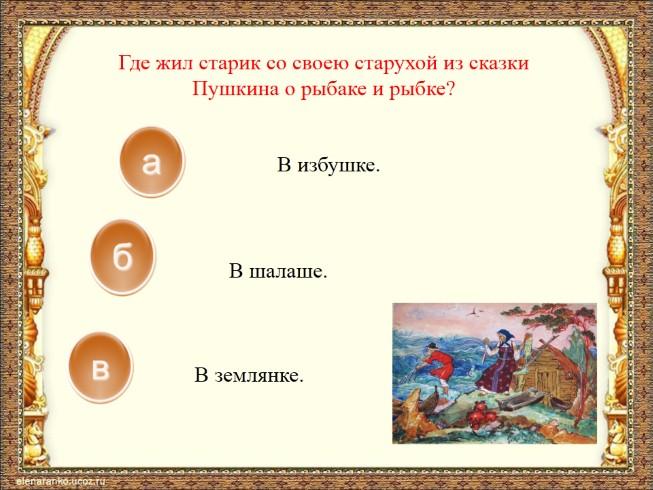 открытые уроки по сказке пушкина сказка о рыбаке и рыбке