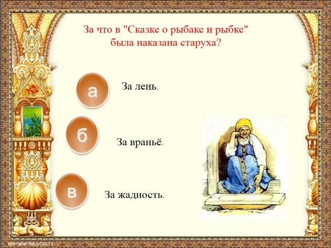 а.с.пушкин сказка о рыбаке и рыбке за что была наказана старуха