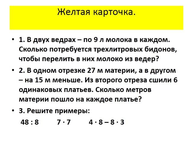3 класс решение задач на нахождение четвертого пропорционального решение задач по строительной механике фермы